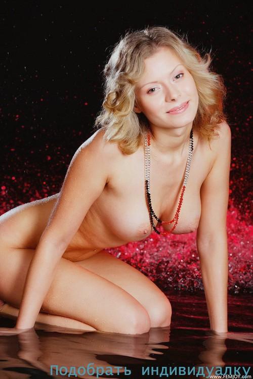 Надиша, 29 лет: секс втроём