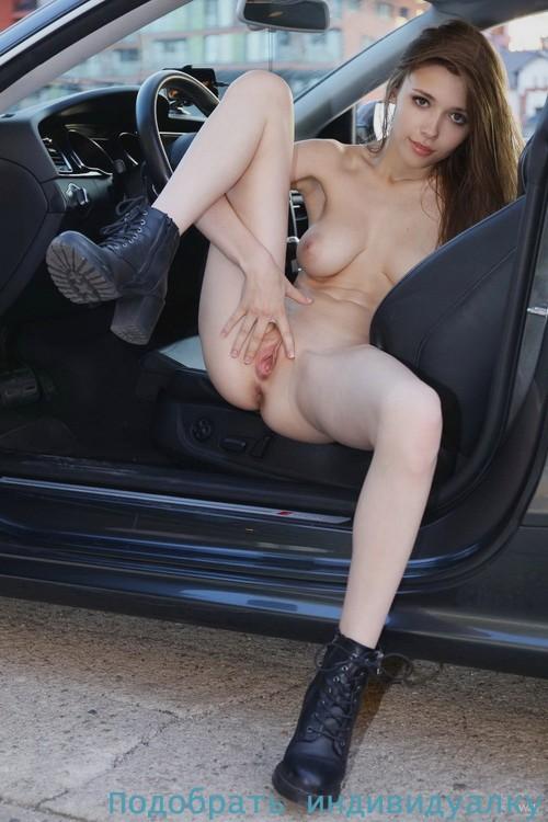 Дзоэ, 18 лет - секс в одежде